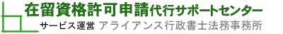 福岡の外国人雇用・在留資格ビザ申請代行サポートセンター